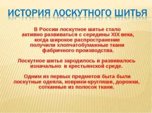 В России лоскутное шитье стало активно развиваться с середины XIX века, когда