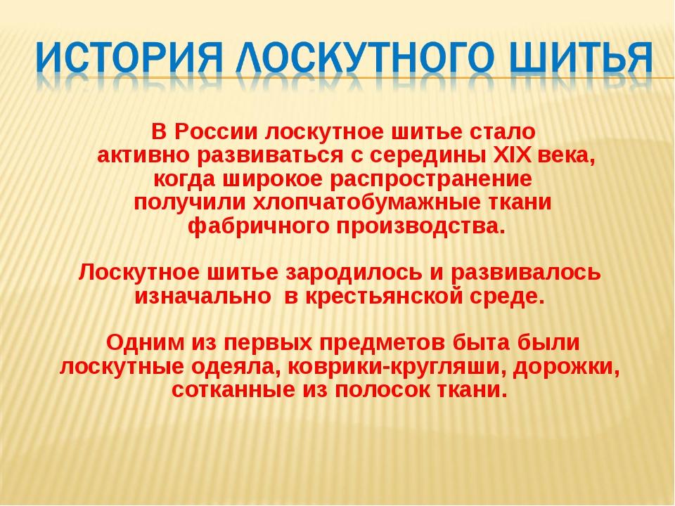 В России лоскутное шитье стало активно развиваться с середины XIX века, когда...