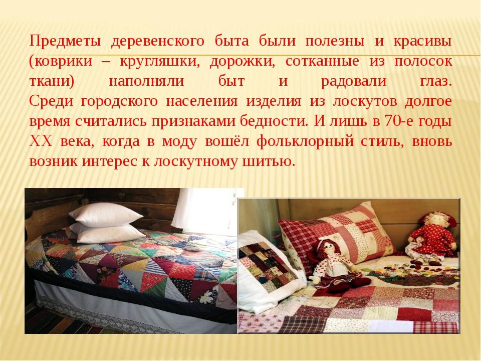 Предметы деревенского быта были полезны и красивы (коврики – кругляшки, дорож...