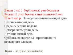 Вакыт үлчәү берәмлекләрен борынгы Русьта тәртип буенча санауга нигезләнеп төз