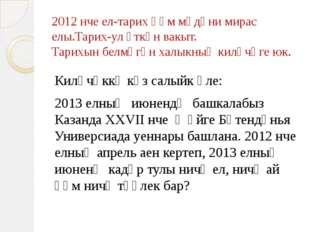 2012 нче ел-тарих һәм мәдәни мирас елы.Тарих-ул үткән вакыт. Тарихын белмәгән
