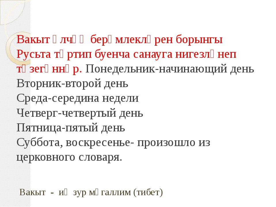 Вакыт үлчәү берәмлекләрен борынгы Русьта тәртип буенча санауга нигезләнеп төз...