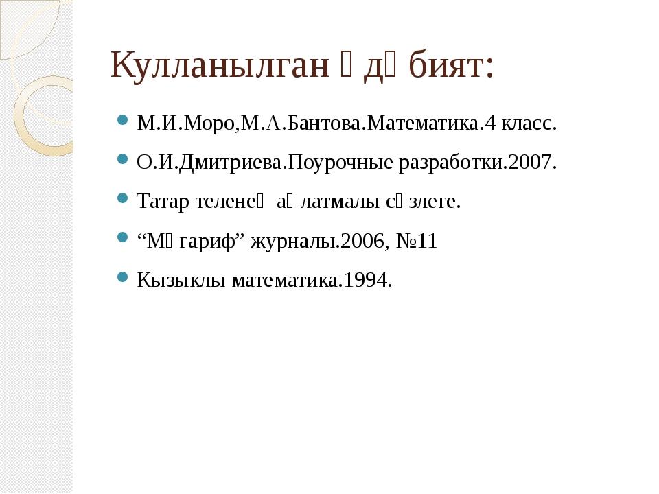 Кулланылган әдәбият: М.И.Моро,М.А.Бантова.Математика.4 класс. О.И.Дмитриева.П...