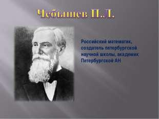 Российский математик, создатель петербургской научной школы, академик Петерб