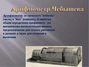 """Арифмометр - от греческого """"Arithmós"""" (число) и """"Metr"""" (измерять). В наиболее"""