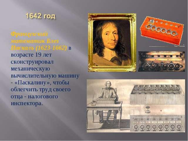 Французский математик Блез Паскаль (1623-1662) в возрасте 19 лет сконструиров...