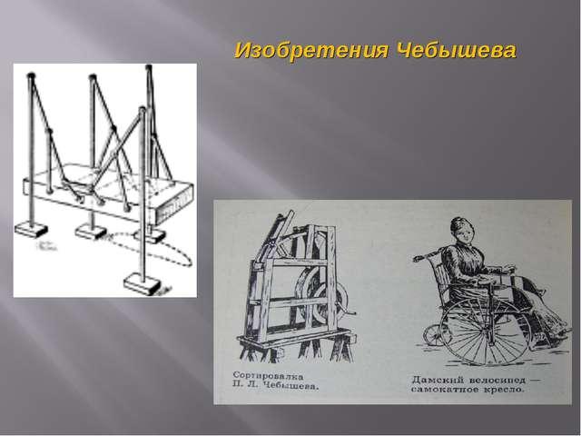 Изобретения Чебышева