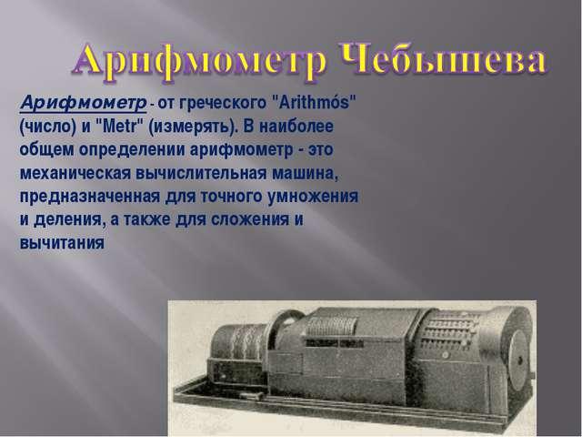 """Арифмометр - от греческого """"Arithmós"""" (число) и """"Metr"""" (измерять). В наиболее..."""