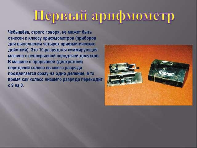 Чебышёва, строго говоря, не может быть отнесен к классу арифмометров (приборо...