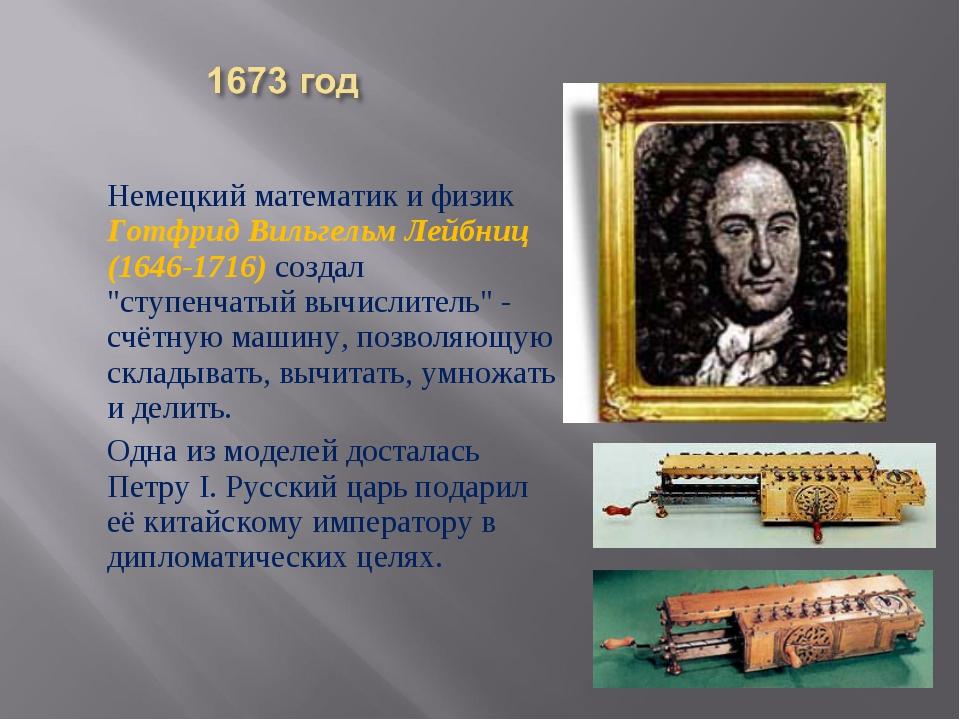 """Немецкий математик и физик Готфрид Вильгельм Лейбниц (1646-1716) создал """"ступ..."""