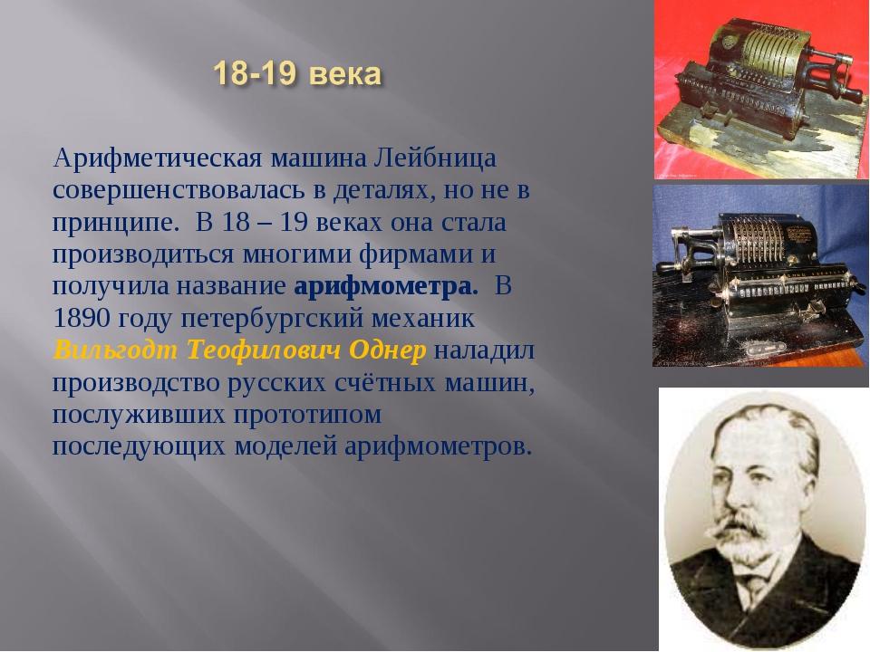 Арифметическая машина Лейбница совершенствовалась в деталях, но не в принципе...