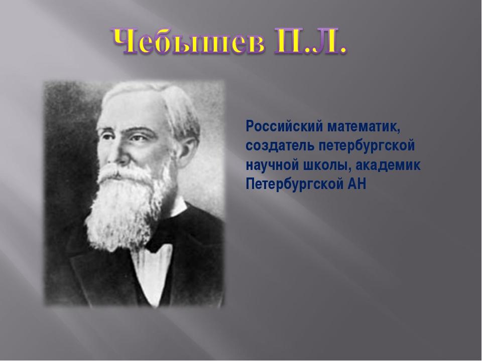 Российский математик, создатель петербургской научной школы, академик Петерб...