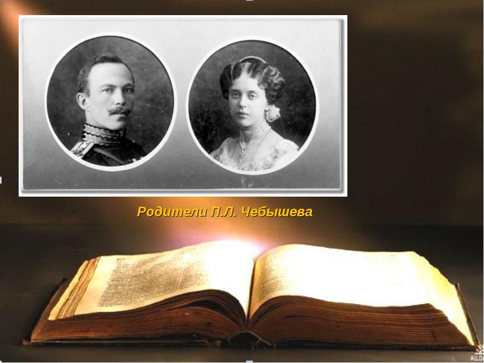 Родители П.Л. Чебышева