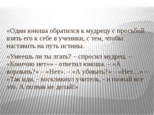 «Один юноша обратился к мудрецу с просьбой взять его к себе в ученики, с тем,