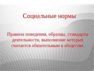 Социальные нормы Правила поведения, образцы, стандарты деятельности, выполнен
