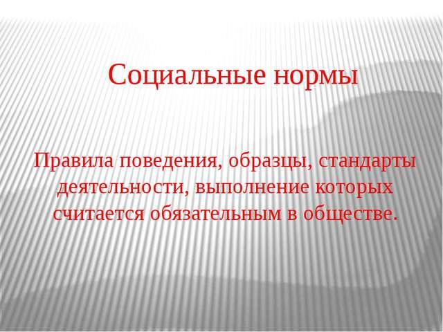 Социальные нормы Правила поведения, образцы, стандарты деятельности, выполнен...