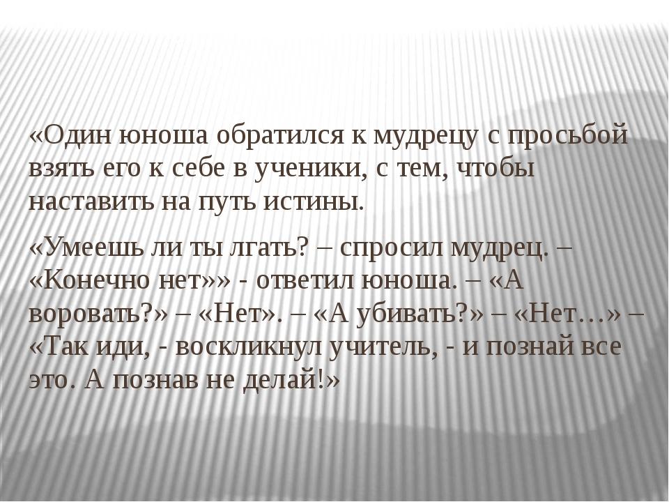 «Один юноша обратился к мудрецу с просьбой взять его к себе в ученики, с тем,...