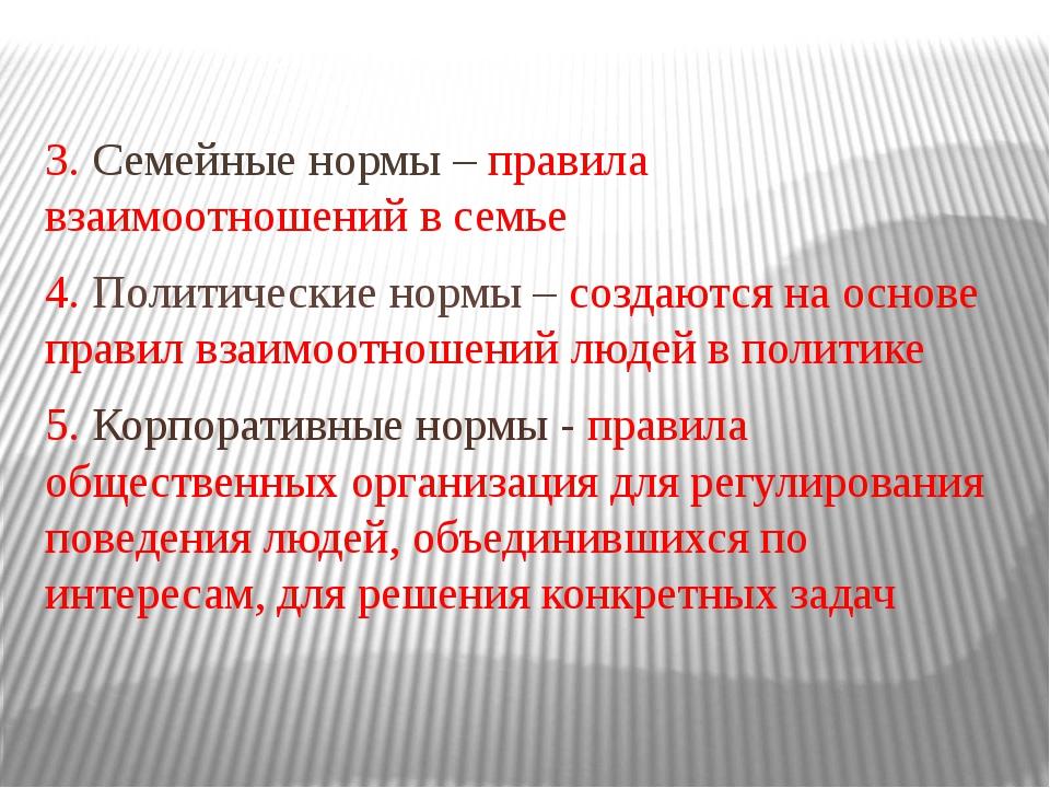 3. Семейные нормы – правила взаимоотношений в семье 4. Политические нормы – с...