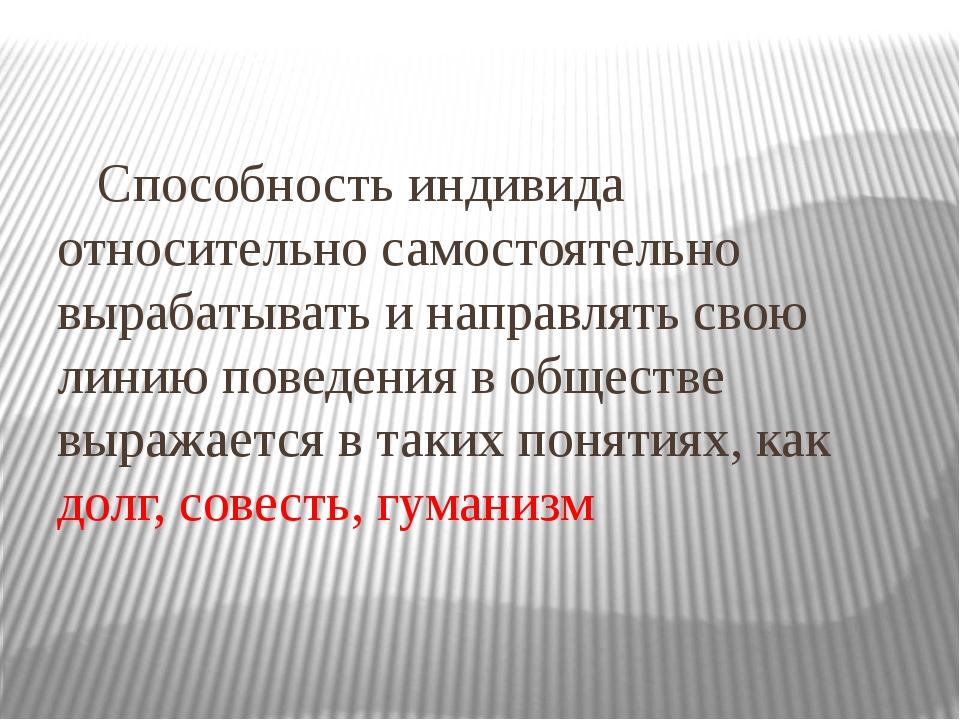 Способность индивида относительно самостоятельно вырабатывать и направлять с...