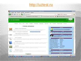 http://uztest.ru