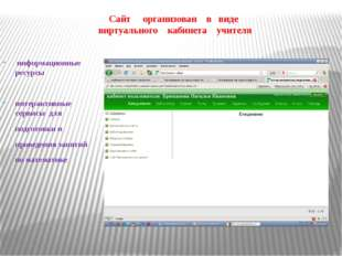 Сайт организован в виде виртуального кабинета учителя информационные ресурсы