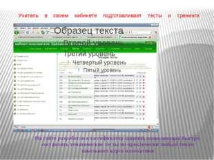 Учитель в своем кабинете подготавливает тесты и тренинги На сайте разработан