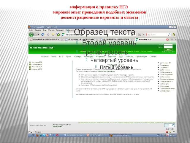 информация о правилах ЕГЭ мировой опыт проведения подобных экзаменов демонстр...