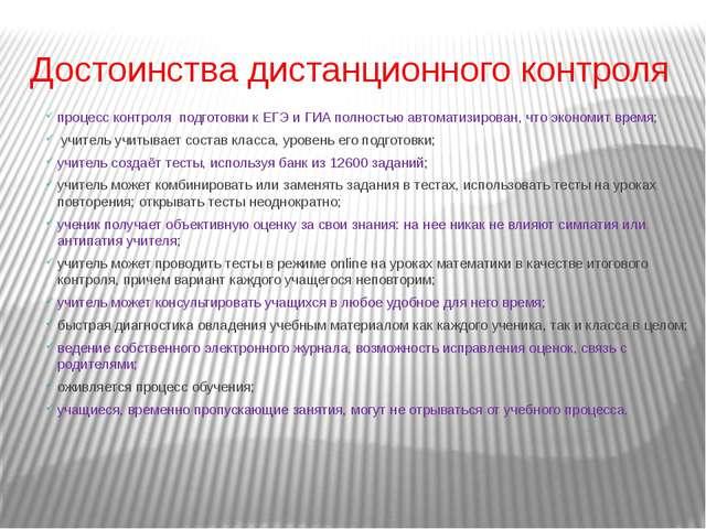 Достоинства дистанционного контроля процесс контроля подготовки к ЕГЭ и ГИА п...