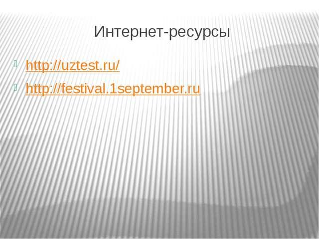 Интернет-ресурсы http://uztest.ru/ http://festival.1september.ru