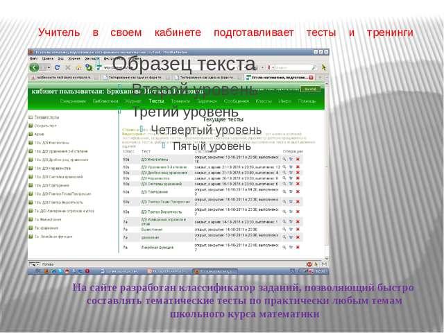 Учитель в своем кабинете подготавливает тесты и тренинги На сайте разработан...