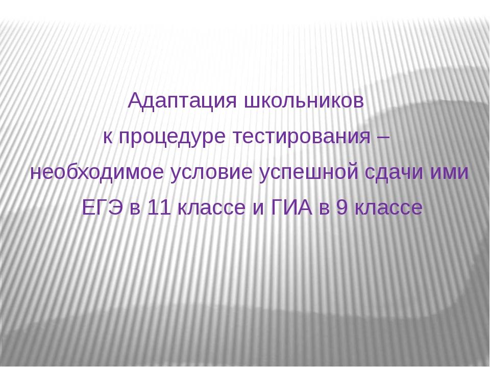 Адаптация школьников к процедуре тестирования – необходимое условие успешной...