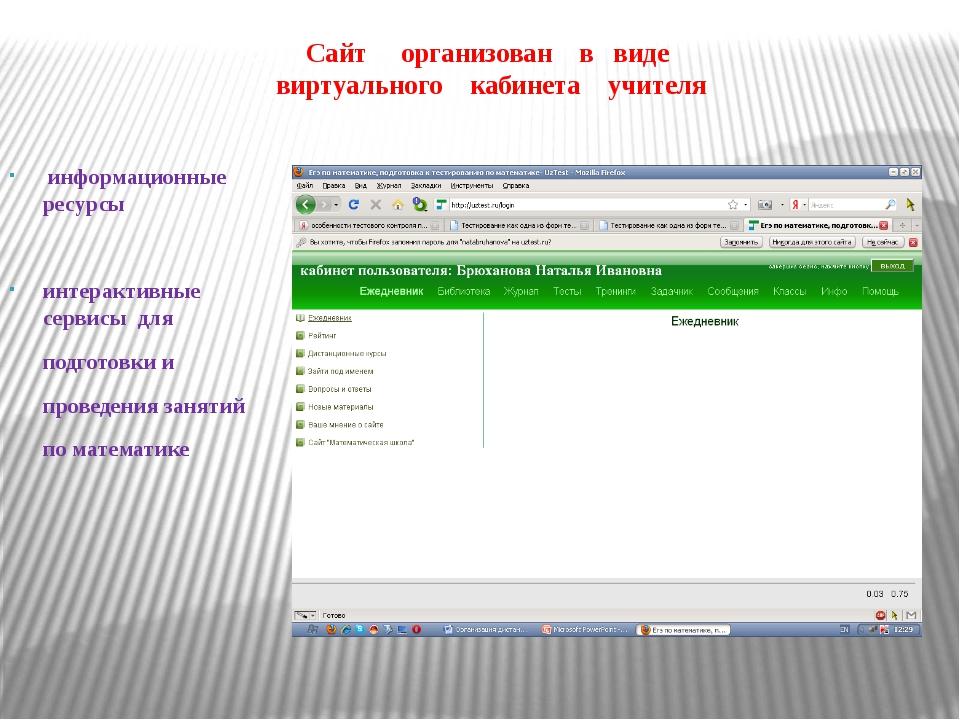 Сайт организован в виде виртуального кабинета учителя информационные ресурсы...
