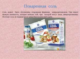 Поваренная соль Соль может быть обсеменена споровыми формами микроорганизмов.