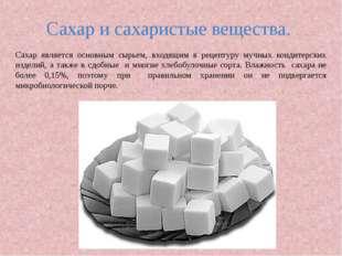 Сахар и сахаристые вещества. Сахар является основным сырьем, входящим в рецеп
