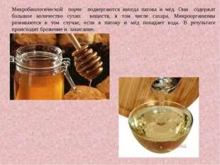 Микробиологической порче подвергаются иногда патока и мёд. Они содержат больш