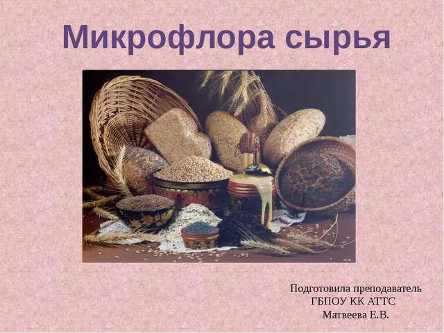 Микрофлора сырья Подготовила преподаватель ГБПОУ КК АТТС Матвеева Е.В.