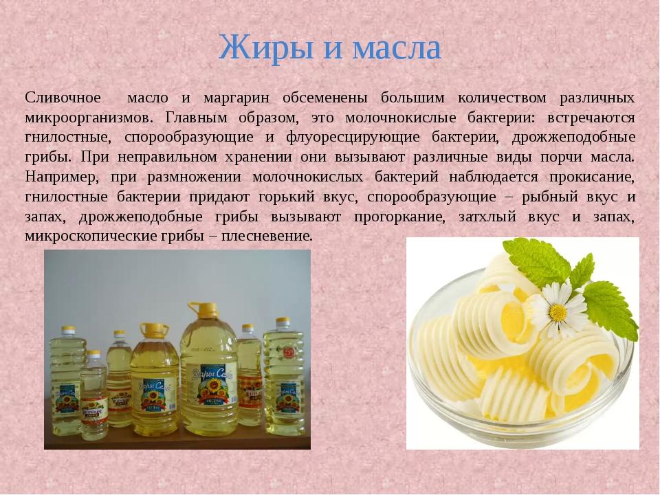 Жиры и масла Сливочное масло и маргарин обсеменены большим количеством различ...