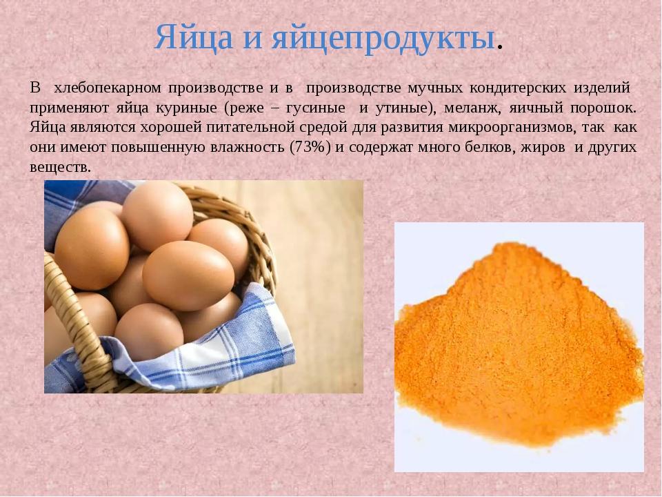 Яйца и яйцепродукты. В хлебопекарном производстве и в производстве мучных кон...