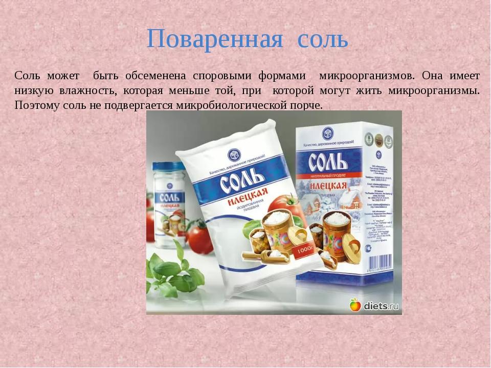 Поваренная соль Соль может быть обсеменена споровыми формами микроорганизмов....