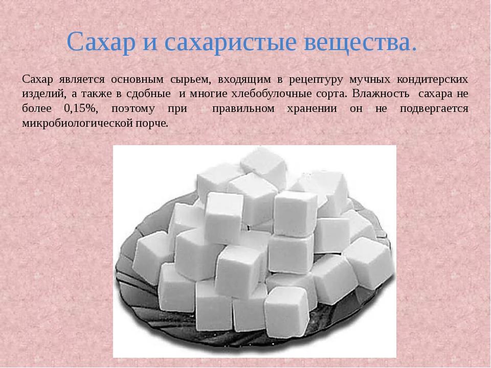 Сахар и сахаристые вещества. Сахар является основным сырьем, входящим в рецеп...