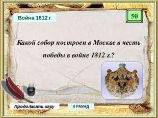 8 Продолжить игру ФИНАЛ Сколько было совершено покушений на АлександраII? Кот