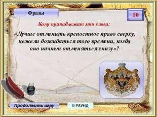 Продолжить игру ФИНАЛ Кто был автором программного документа «Русская правда»