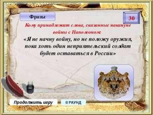 Продолжить игру ФИНАЛ Сколько декабристов было сослано в Сибирь? 100 121 дека
