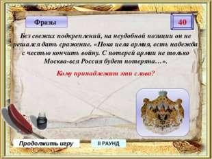 20 Продолжить игру ФИНАЛ Исторический портрет Губернаторов мучитель, И совета