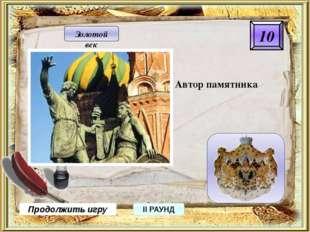 Продолжить игру ФИНАЛ Какой знаменитый россиянин - родился при Елизавете Петр