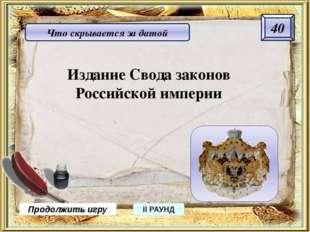 Продолжить игру ФИНАЛ Общественное движение 20 Пропагандистское В народничест