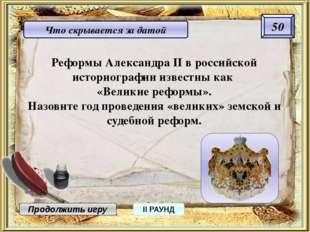 30 Продолжить игру II РАУНД 1807 г. Что скрывается за датой Тильзитский мир м