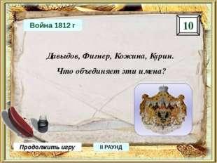 60 Продолжить игру ФИНАЛ Это имена западников Чаадаев, Белинский, Грановский,