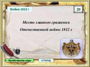 Продолжить игру ФИНАЛ 80 ГДЕ Общественное движение АБВ АВГ ГДЕ БВГ А)Е.Ф. Кан