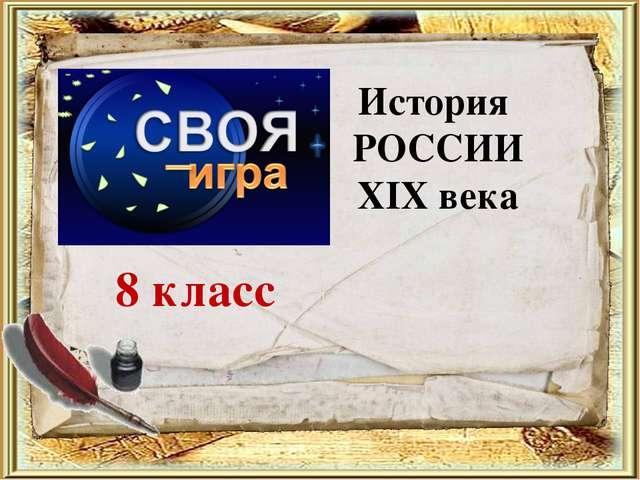 История РОССИИ XIX века 8 класс